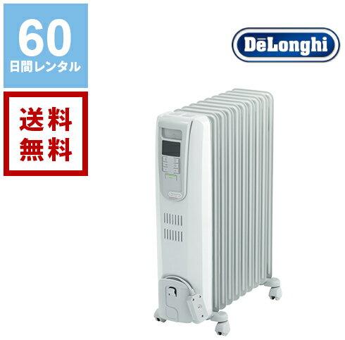 【レンタル】デロンギ 電気暖房 オイルヒーター《60日間レンタル》往復送料無料 4〜10畳用 KHD411015-LG/R731015EFS 電気暖房レンタル オイルヒーターレンタル