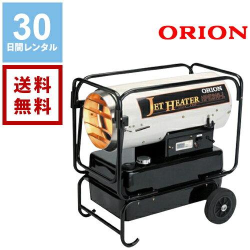 【レンタル】オリオン 業務用石油暖房 可搬式温風機 ジェットヒーターHP 《30日間レンタル》往復送料無料 HPE310-L(木造150平米/コンクリート207平米)