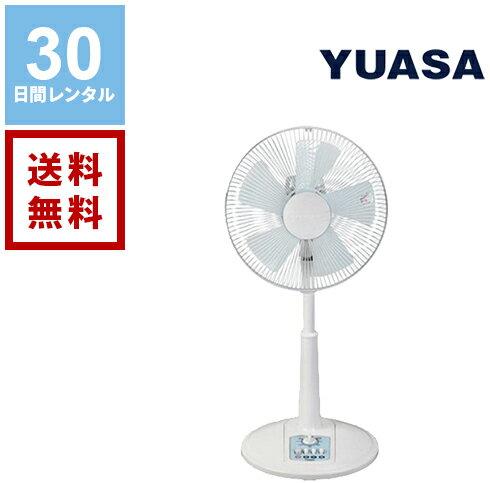 【レンタル】ユアサ リビング扇風機 《30日間レンタル》往復送料無料YT-3006M(N)