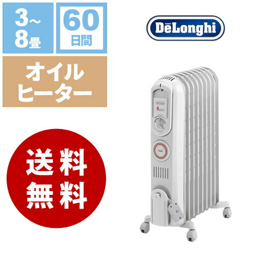 【レンタル】デロンギ 電気暖房 オイルヒーター《60日間レンタル》往復送料無料 3〜8畳用 R730812EF 電気暖房レンタル オイルヒーターレンタル