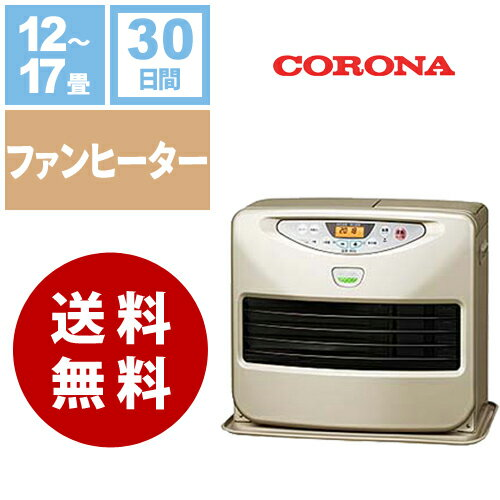 【レンタル】コロナ 石油暖房 石油ファンヒーター 《30日間レンタル》往復送料無料 Eシリーズ FH-E468BY(木造12畳/コンクリート17畳)