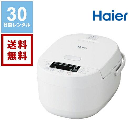 【レンタル】ハイアール 5.5合炊きマイコンジャー炊飯器《30日間レンタル》往復送料無料