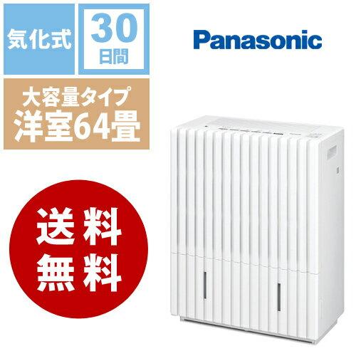 【レンタル】パナソニック Panasonic FE-KXP23 大容量加湿器 《30日間レンタル》往復送料無料 ヒーターレス気化式加湿器 ナノイー搭載 加湿器レンタル 家電レンタル