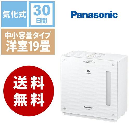 【レンタル】パナソニック Panasonic FE-KXS07 《30日間レンタル》 往復送料無料 ヒーターレス気化式加湿器 ナノイー搭載