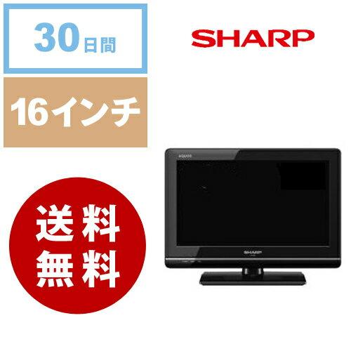 【レンタル】16V液晶テレビ《30日間レンタル》往復送料無料