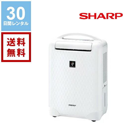 【レンタル】SHARP シャープ 除湿乾燥機 T100型 除湿器《30日間レンタル》往復送料無料