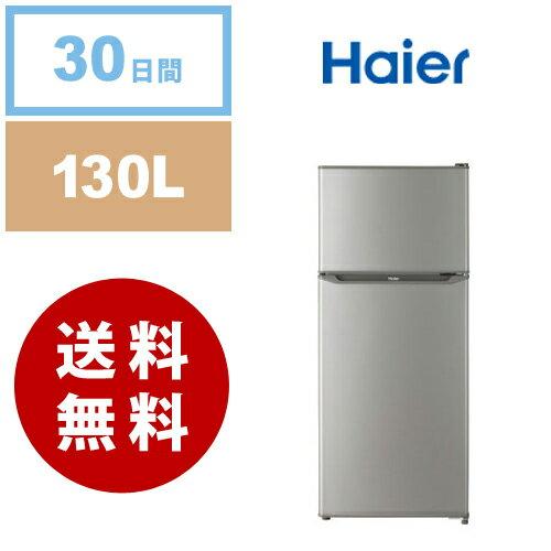 【レンタル】ハイアール 冷凍冷蔵庫《30日間レンタル》 往復送料無料 130L JR-N130A シルバー