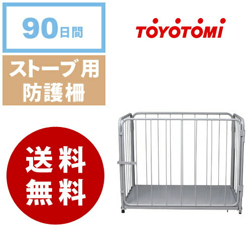 【レンタル】ストーブガード 大型《90日間レンタル》 往復送料無料