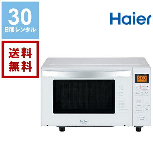 【レンタル】ハイアール Haier ヘルツフリーフラットレンジ《30日間レンタル》 往復送料無料 電子レンジレンタル JM-FH18G