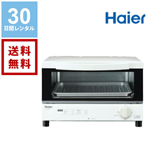 【レンタル】ハイアール オーブントースター《7日間レンタル》 往復送料無料