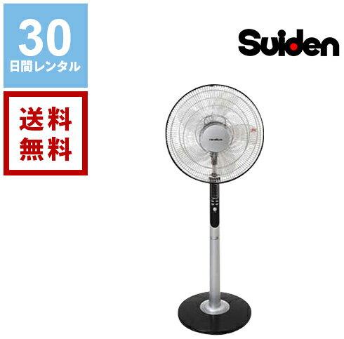 【レンタル】スイデン 扇風機 オフィス扇 NF-40L1FL《30日間レンタル》往復送料無料