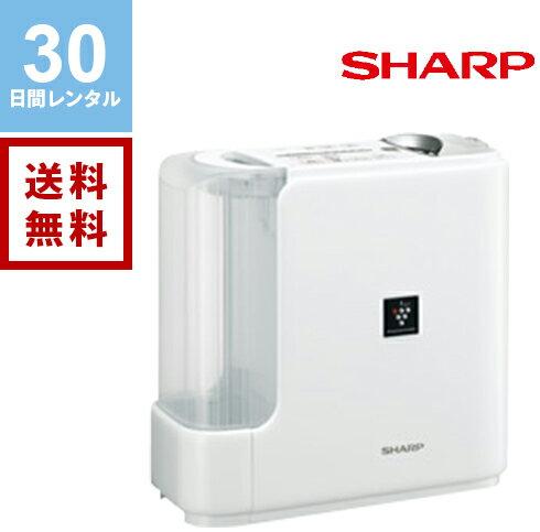 【レンタル】シャープ SHARP ハイブリッド式(加熱気化式)加湿器 HV-D50《30日間レンタル》往復送料無料 加湿器レンタル 家電レンタル