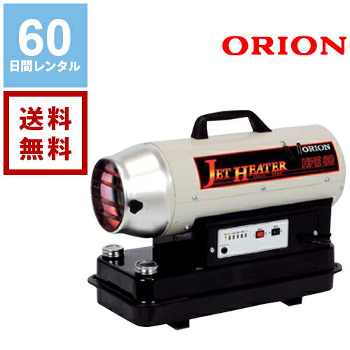 【レンタル】オリオン 業務用石油暖房 可搬式温風機 ジェットヒーターHP《60日間レンタル》往復送料無料 HPE80A(木造35平米/コンクリート49平米)