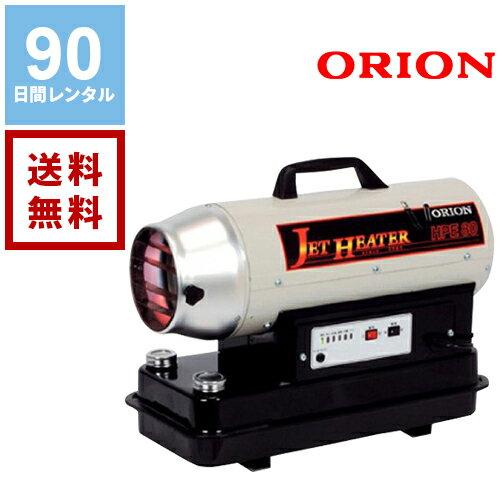 【レンタル】オリオン 業務用石油暖房 可搬式温風機 ジェットヒーターHP《90日間レンタル》往復送料無料 HPE80A(木造35m²/コンクリート49m²)