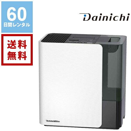【レンタル】ダイニチ Dainichi HD-LX1019 大型加湿器《60日間レンタル》【往復送料無料】 ハイブリッド式加湿器 加湿器レンタル 家電レンタル 格安レンタル