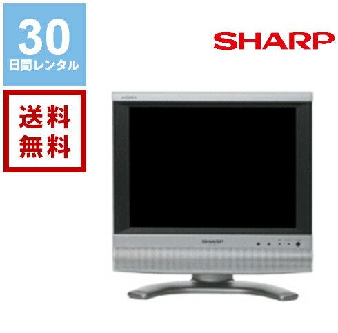 【レンタル】SHARP シャープ 13V液晶テレビ《30日間レンタル》往復送料無料