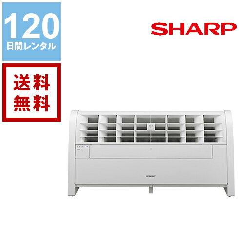 【レンタル】SHARP シャープ プラズマクラスター30《120日間レンタル》往復送料無料