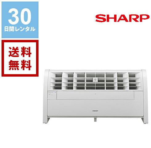 【レンタル】SHARP シャープ プラズマクラスター30《7日間レンタル》往復送料無料