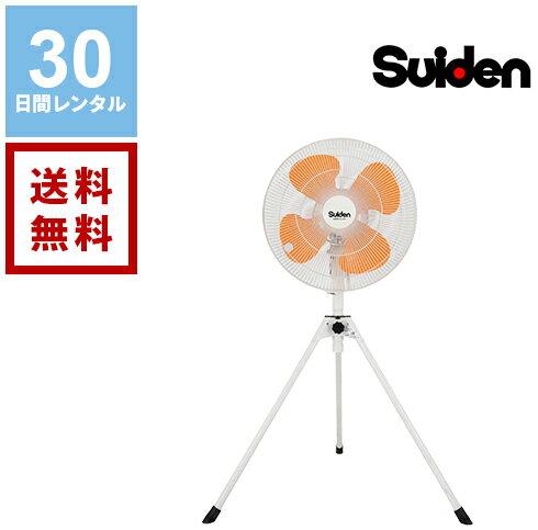 【レンタル】スイデン 工場扇 スイファン SF-45VS-1V《30日間レンタル》往復送料無料