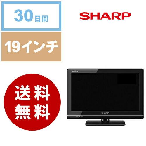 【レンタル】シャープ 19V液晶テレビ《30日間レンタル》往復送料無料
