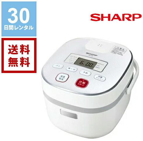 【レンタル】SHARP シャープ 炊飯器 3合炊き《30日間レンタル》往復送料無料 炊飯器レンタル 家庭用 業務用