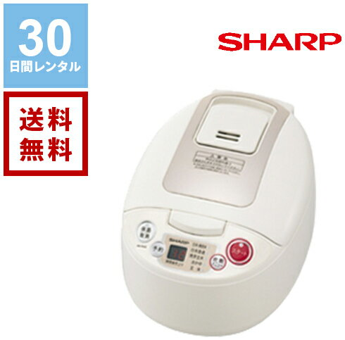【レンタル】SHARP シャープ 炊飯器 1升炊き《30日間レンタル》往復送料無料 炊飯器レンタル 家庭用 業務用