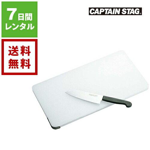 【レンタル】まな板包丁セット キャプテンスタッグ《7日間レンタル》往復送料無料