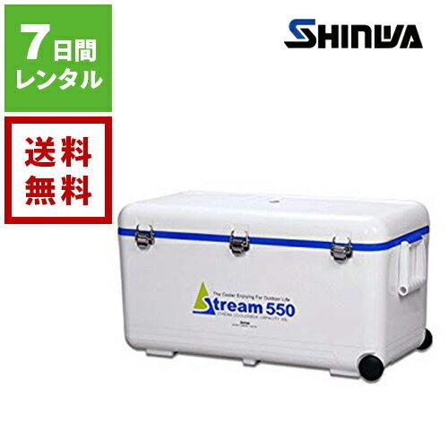 【レンタル】クーラーボックス 55L 伸和 SHINWA《7日間レンタル》往復送料無料
