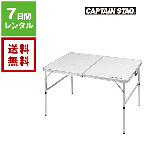 【レンタル】キャプテンスタッグ CAPTAIN STAG アルミテーブル《7日間レンタル》往復送料無料