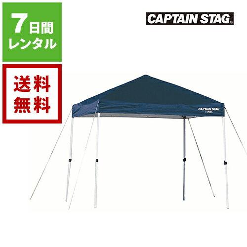 【レンタル】かんたんテント キャプテンスタッグ CAPTAIN STAG《7日間レンタル》往復送料無料