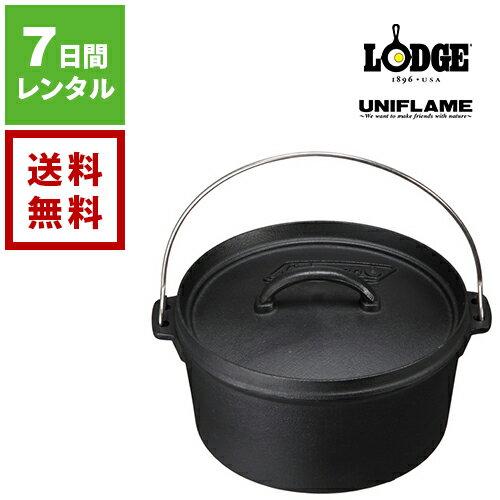 【レンタル】ダッチオーブン 12インチ ユニフレーム(UNIFLAME)/ロッジ(LODGE)《7日間レンタル》往復送料無料