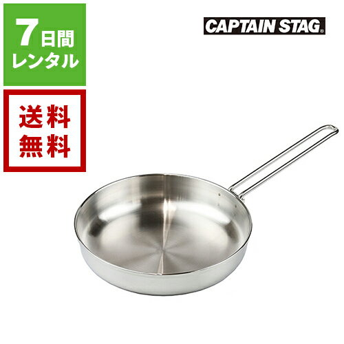 【レンタル】キャプテンスタッグ CAPTAINSTAG ステンレスフライパン 20cm M-8608《7日間レンタル》往復送料無料