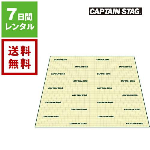 【レンタル】テントマット キャプテンスタッグ CAPTAIN STAG《7日間レンタル》往復送料無料