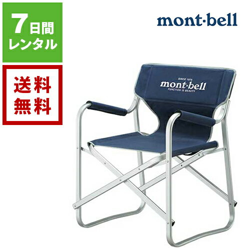 【レンタル】mont-bell モンベル フォールディング フィールドチェア ブルーブラック ♯1122508《7日間レンタル》往復送料無料