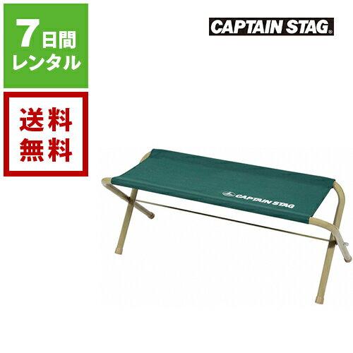 【レンタル】キャンプベンチ キャプテンスタッグ《7日間レンタル》往復送料無料
