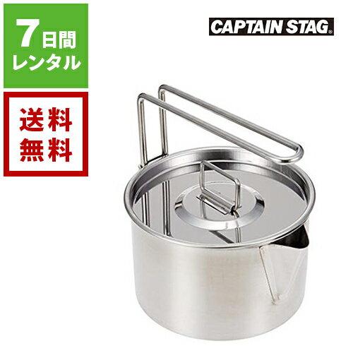 【レンタル】キャプテンスタッグ CAPTAINSTAG ケットルクッカー 1.3L M-7296《7日間レンタル》往復送料無料