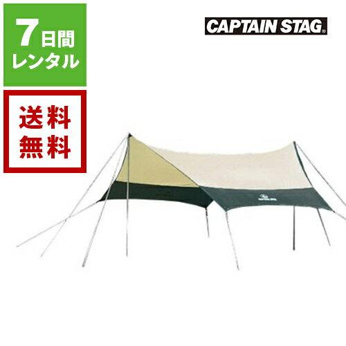 【レンタル】タープ キャプテンスタッグ CAPTAIN STAG 4〜5人《7日間レンタル》往復送料無料