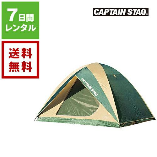 【レンタル】ドームテント キャプテンスタッグ CAPTAIN STAG M-3102《7日間レンタル》往復送料無料