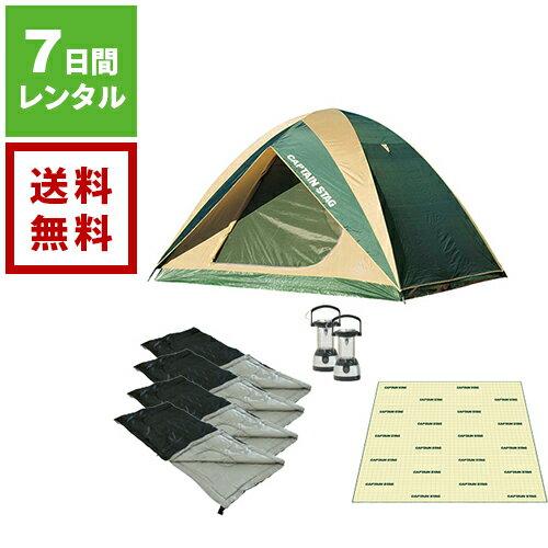 【レンタル】キャンプ4人セット《7日間レンタル》往復送料無料