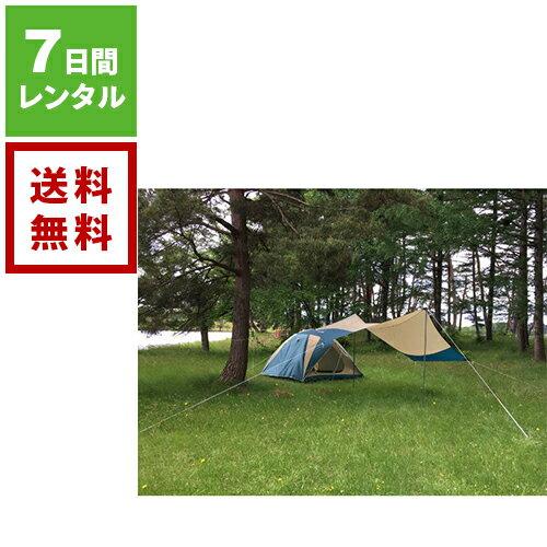 【レンタル】テント&タープセット《7日間レンタル》往復送料無料
