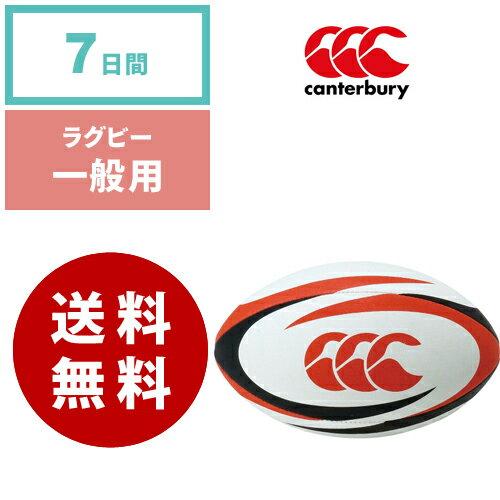 【レンタル】ラグビーボール 5号 canterbury カンタベリー《7日間レンタル》往復送料無料
