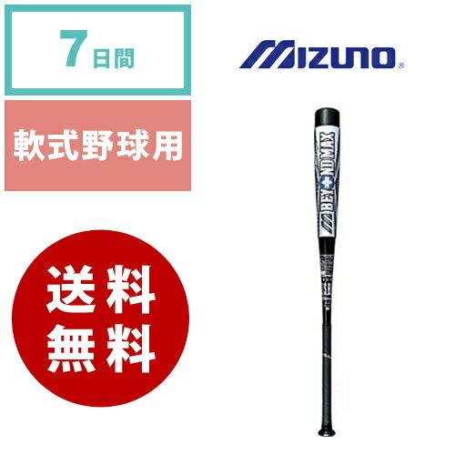 【レンタル】ビヨンドマックス 野球用バッド Mizuno ミズノ《7日間レンタル》往復送料無料