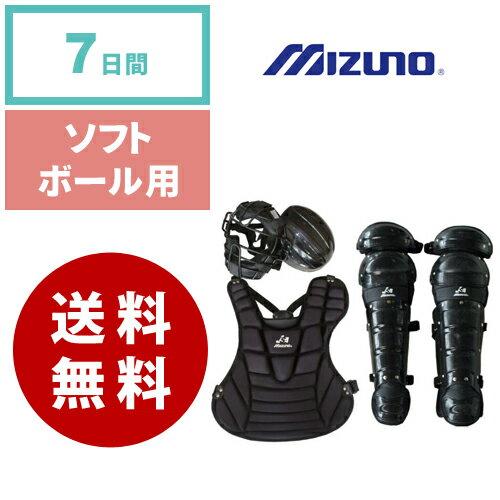 【レンタル】ソフト用 キャッチャーセット Mizuno ミズノ《7日間レンタル》 往復送料無料