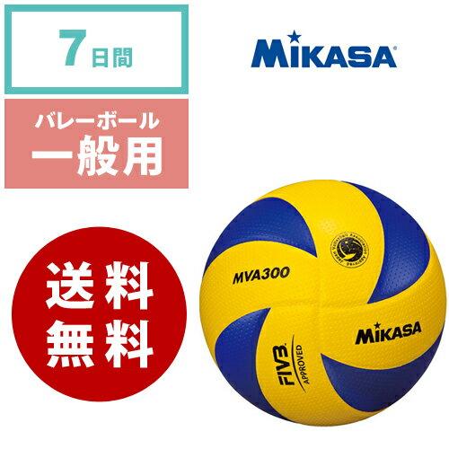 【レンタル】バレーボール 5号 MIKASA ミカサ MVA200・MVA300 molten モルテン MTV5SLIT・MTV5IT《7日間レンタル》 往復送料無料