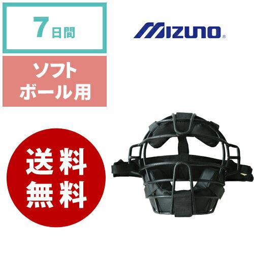 【レンタル】ソフト用 マスク Mizuno ミズノ《7日間レンタル》往復送料無料