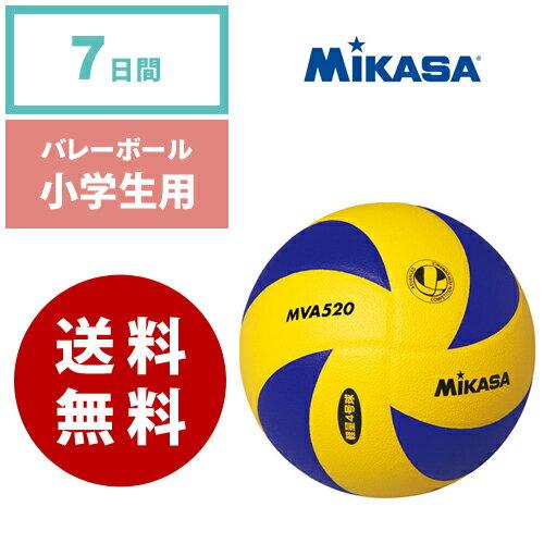 【レンタル】バレーボール ミカサ MIKASA 4号(小学校用)MVA520《7日間レンタル》往復送料無料