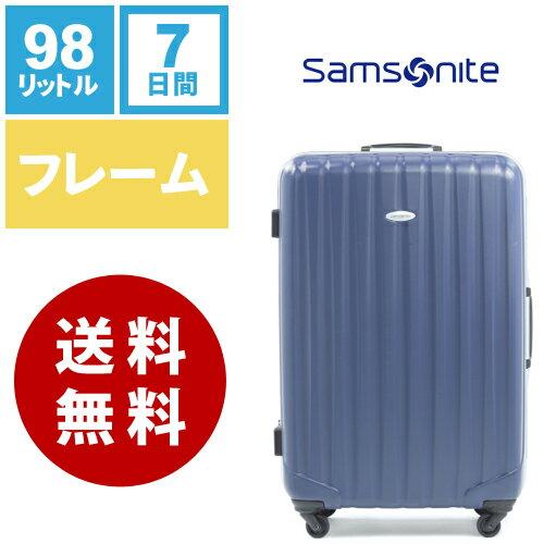 【レンタル】スーツケース サムソナイト《7日間レンタル》 往復送料無料 4輪・TSAロック搭載 パローネ 98L LLサイズ ブルー トランクレンタル・キャリーケースレンタル・旅行かばんレンタル