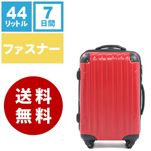 【レンタル】スーツケース 激安 《7日間レンタル》 往復送料無料 4輪 TSAロック搭載 キャリーバッグ ファスナー 44L Mサイズトランクレンタル・キャリーケースレンタル・旅行かばんレンタル