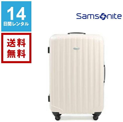 【レンタル】スーツケース サムソナイト 4輪・TSAロック搭載 パローネ 98L LLサイズ パールクリーム 《14日間レンタル》 往復送料無料 トランクレンタル・キャリーケースレンタル・旅行かばんレンタル