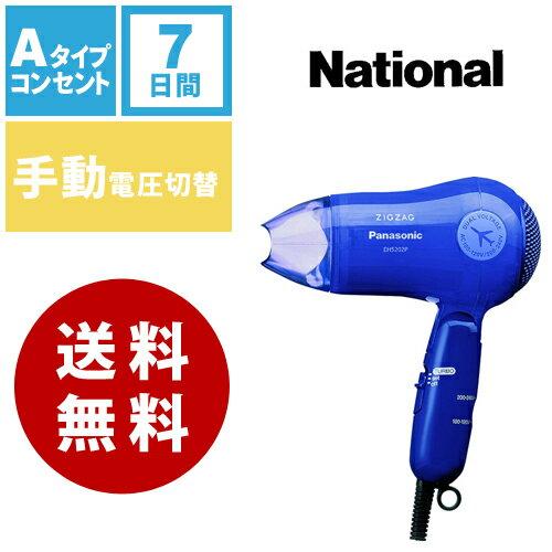 【レンタル】ナショナル ドライヤー レンタル 旅行用品レンタル《7日間レンタル》 往復送料無料
